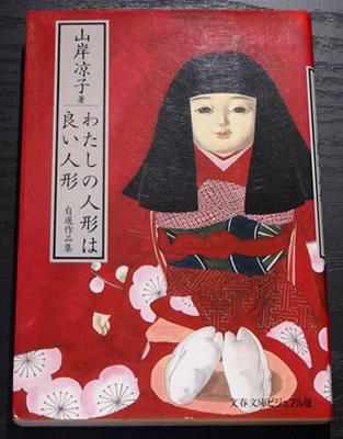山岸凉子「わたしの人形は良い人形」