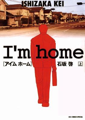 石坂啓「I'm home(アイムホーム)」