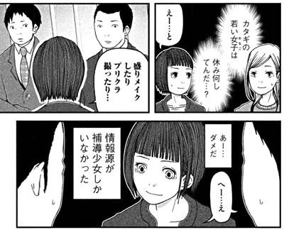 「ハコヅメ」泰三子