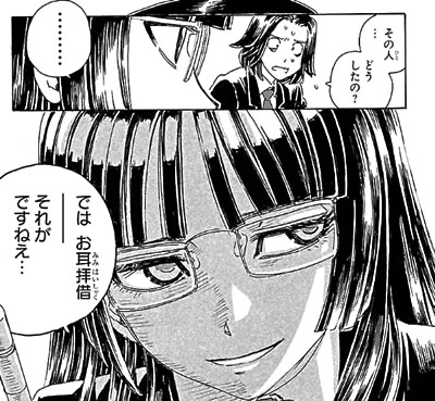 「開田さんの怪談」木々津克久
